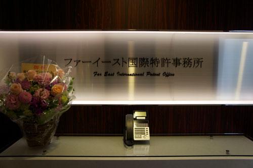 ファーイースト国際特許事務所の日本橋オフィスその1