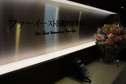 ファーイースト国際特許事務所の日本橋オフィスの工事風景その2