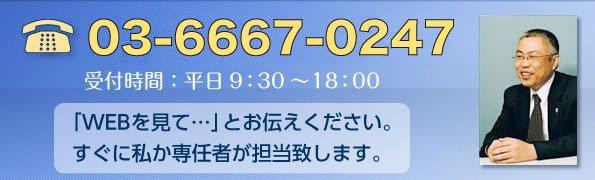 ファーイースト国際特許事務所の電話番号