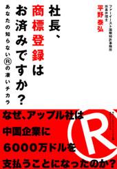 平野泰弘弁理士のダイヤモンド社「社長、商標登録はお済みですか?」の画像