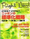 雑誌Right Now!の表紙