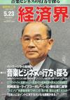 雑誌経済界の表紙