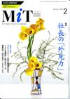 雑誌MiTの表紙