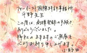 きりしまの小野田様のメッセージ