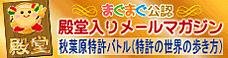 秋葉原特許バトル(特許の世界の歩き方)