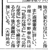 産経新聞掲載の平野弁理士の解説