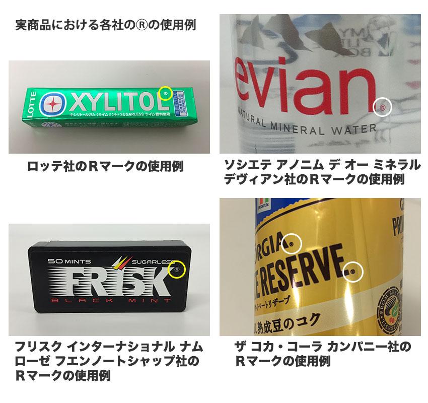 Rマークの商品における使用例