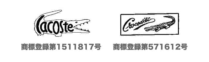 ラコステとクロコダイルの登録商標例