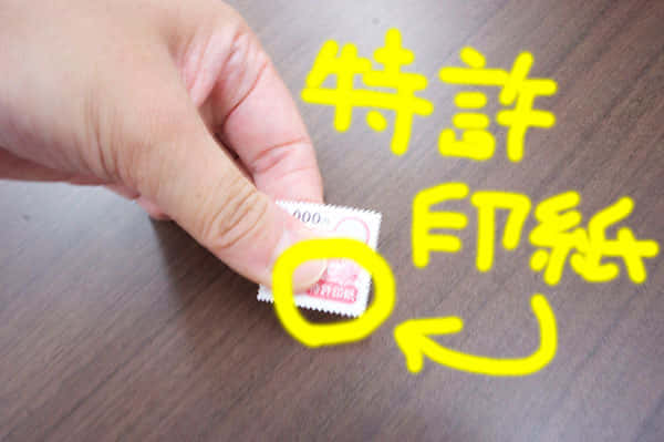 特許印紙(見本)