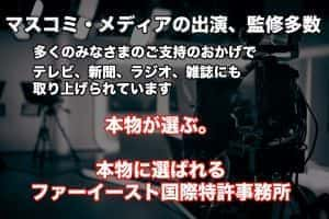 テレビ・ラジオ・新聞・雑誌出演掲載多数実績