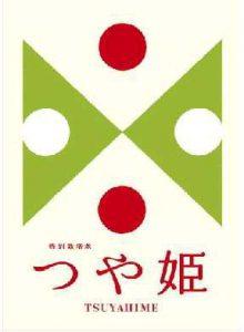 特A米つや姫の登録商標の画像