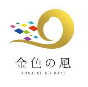 ブランド米金色の風の登録商標の画像