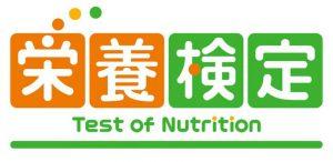栄養検定の登録商標の画像