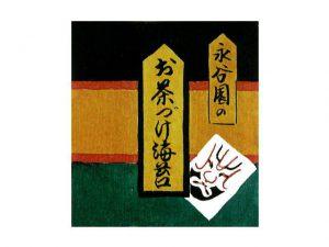 永谷園のお茶づけ海苔のパッケージ登録商標