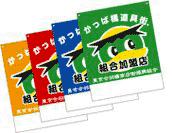 かっぱ橋・組合旗