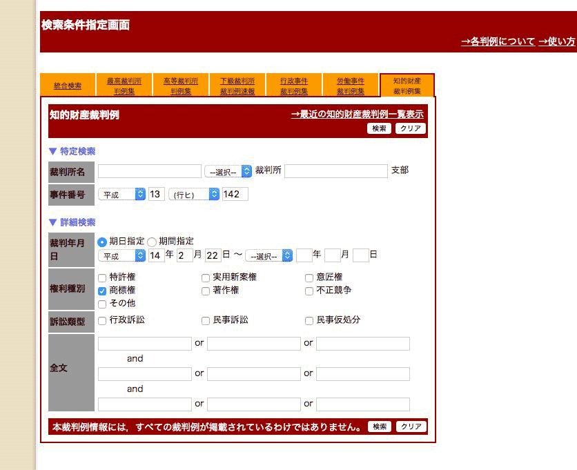 審決取消訴訟の検索画面