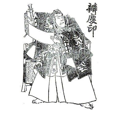 勧進帳の弁慶の登録商標画像