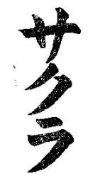 サクラの登録商標