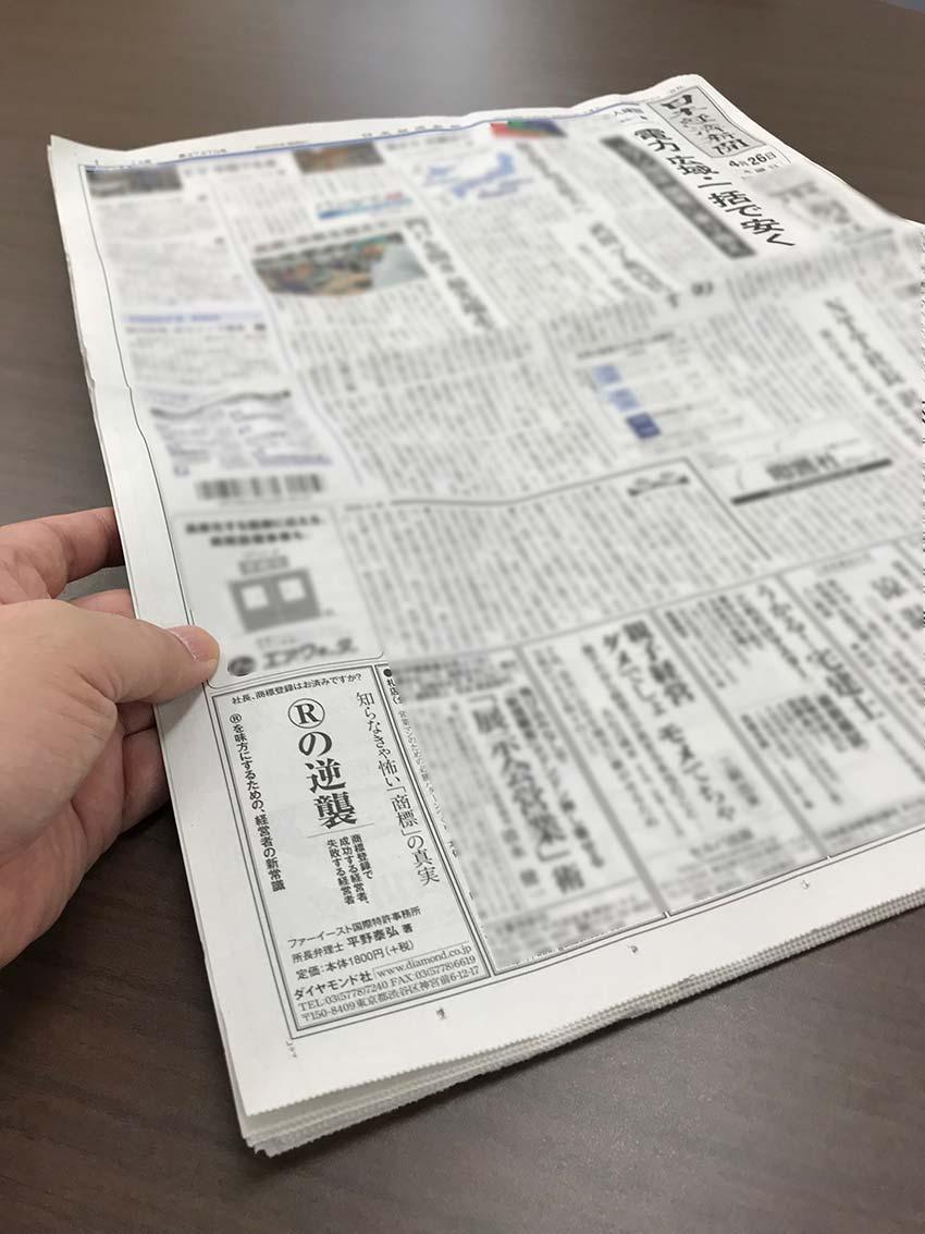 日経新聞に掲載されたダイヤモンド社「社長、商標登録はお済みですか?2 Rの逆襲」