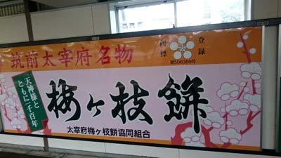「梅ケ枝餅」の太宰府駅の看板