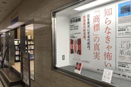 紀伊國屋・大手町店の「社長、商標登録はお済みですか?2」の入口前ディスプレイ