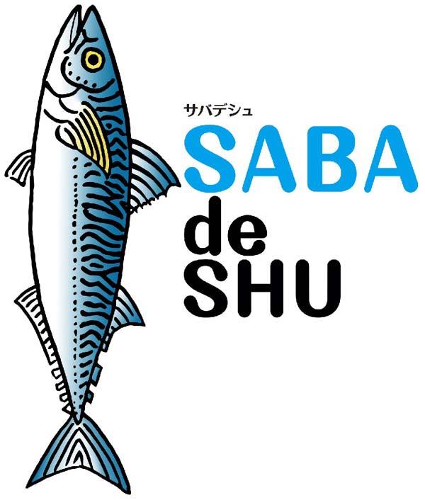 鯖専用日本酒「サバデシュ」の登録商標