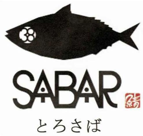 とろさば料理専門店「SABAR」の登録商標