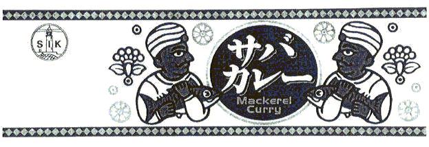 「サバカレー」の登録商標