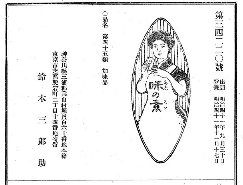 味の素の登録商標公報