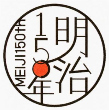 明治150年の登録商標ロゴマーク