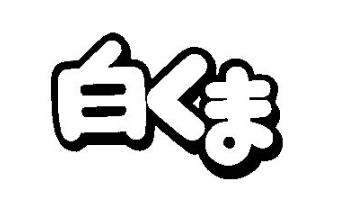 白くまのロゴ登録商標