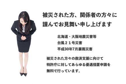 ファーイースト国際特許事務所の北海道地震・台風21号被災者支援