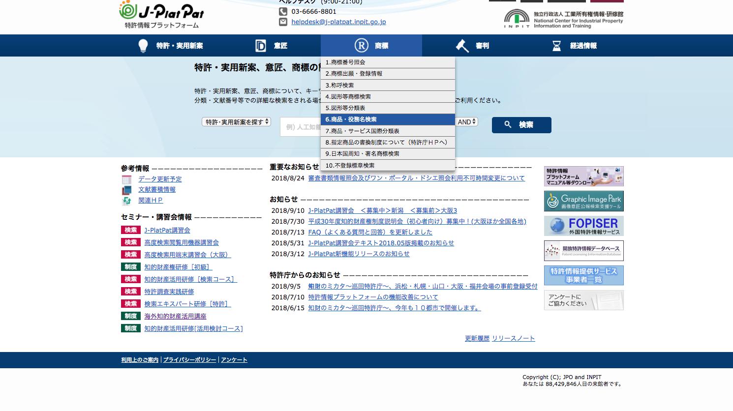 商品・役務名検索の検索画面