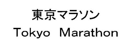 東京マラソンの登録商標