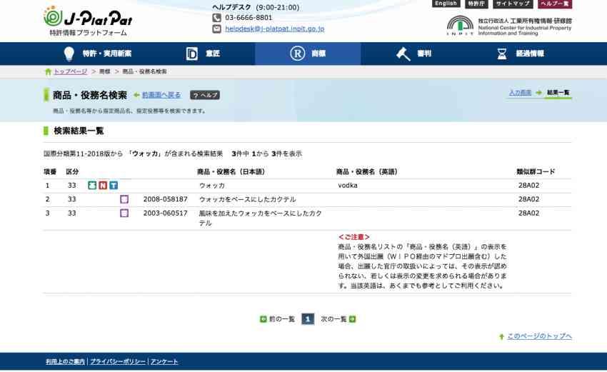 そんな時に便利なのが、J-PlatPat(特許情報プラットフォーム)の「商品・役務名検索」画面