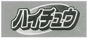 ハイチュウのロゴマーク