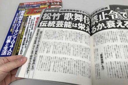 週刊ポストに商標登録の取材コメント掲載