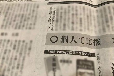 読売新聞で五輪商標を解説コメント
