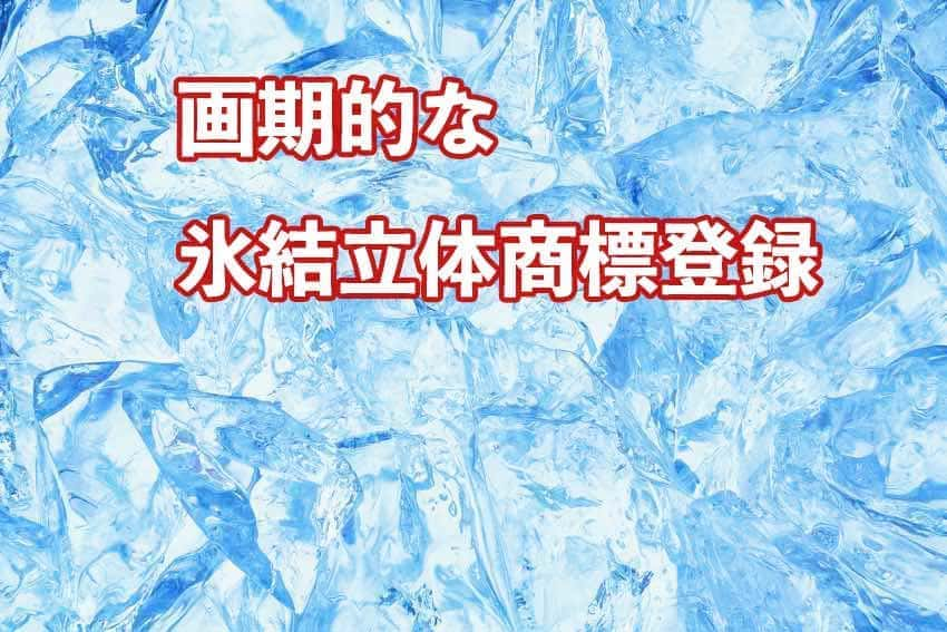 画期的な氷結立体商標登録