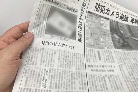 日経新聞で五輪記念品偽物流通問題にコメント掲載