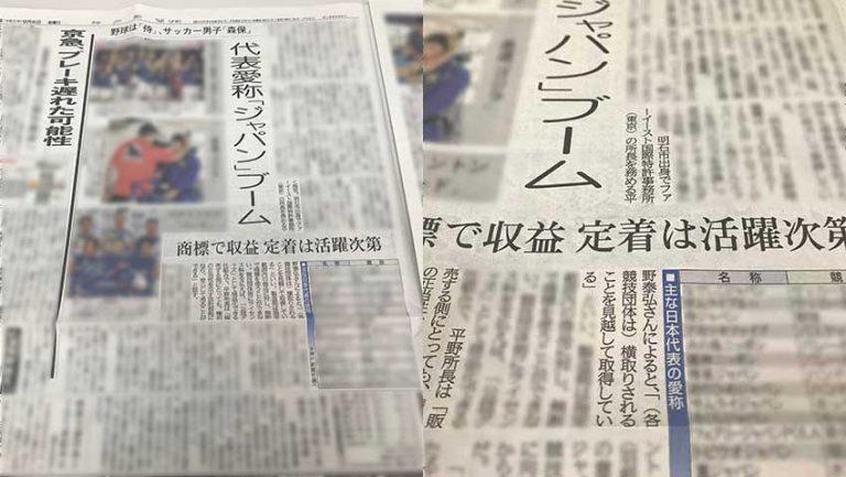 スポーツ日本代表の愛称商標の件で神戸新聞にコメント掲載