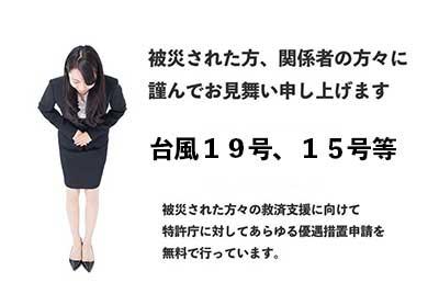 台風関連救済情報